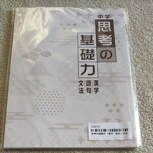 早稲田アカデミー教材 中学国語 漢字、語句、文法 新品未使用