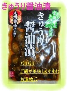 【漬物】きゅうり醤油漬 5袋