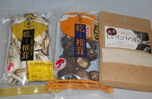 【乾物】乾椎茸セット … 乾スライス椎茸25g・小粒どんこ40g・しいたけ粉末30g 各1袋 ★