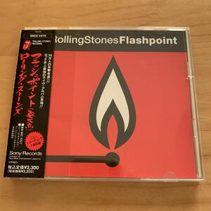 ローリングストーンズ フラッシュポイント(発火点)