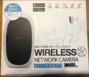 無線LAN接続小型ネットワークカメラ