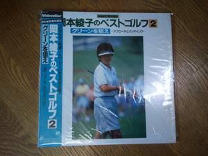 NHK趣味講座・岡本綾子のベストゴルフ2・グリーンを狙え アプローチとパッティング