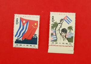 新品未使用★中国切手 紀102 キューバ解放5周年 2種完