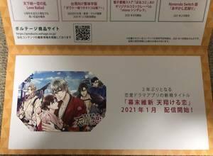 幕末維新 天翔ける恋 クオカード 500円分 ボルテージ 株主優待 4枚出品しています。