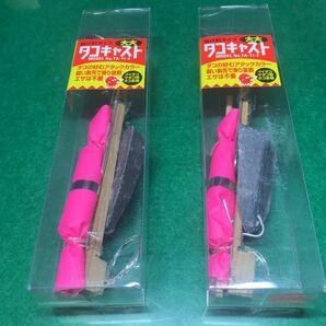 タコキャスト(TAー11-3)タコテンヤ 2個セット