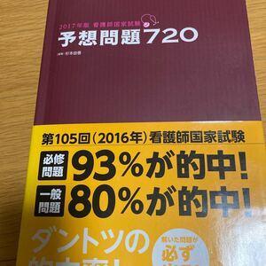 看護師国家試験 予想問題720 2017年版 学研 定価:4180