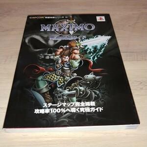 ★送料無料・攻略本★マキシモ 完全攻略ガイド CAPCOM完璧攻略シリーズ PS2