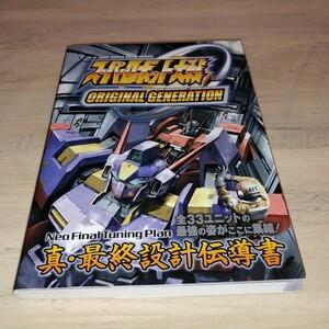 ★送料無料・攻略本★スーパーロボット大戦 ORIGINAL GENERATION Neo Final Tuning Plan 真・最終設計伝導書 GBA