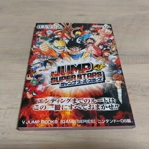 ★送料無料・攻略本★ジャンプスーパースターズ 任天堂公式 Vジャンプブックス ゲームシリーズ DS