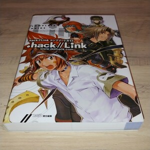 ★送料無料・攻略本★.hack//Link コンプリートガイド ファミ通の攻略本 PSP