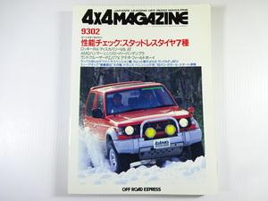 4×4MAGAZINE/1993-2/ロッキーR4 ディスカバリーV8i AMハンマー