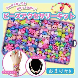 ビーズ パーツ 女の子 アクセサリー ネックレス  ハンドメイド おもちゃ