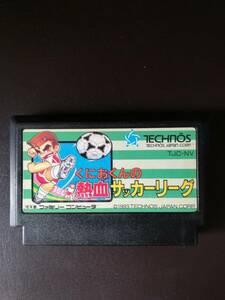 ☆動作画像有☆ くにおくんの熱血サッカーリーグ FC ファミコンソフト