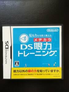 ☆動作画像有☆ DS眼力トレーニング ニンテンドーDSソフト