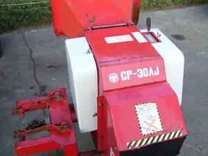 ヤマモト 山本 CP30AJ トラクター用 ウッドチッパー チッパーシュレッダー 旧式2点リンク 刃85%以上 配送可能