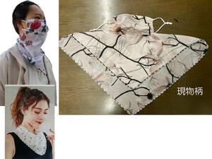 SALE!お買い得【即決】送料無料!スカーフマスク AMS126 ベージュ 大花 UVカットレディース 紫外線対策 飛沫防止 おしゃれ