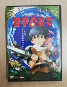 【セル版】「ブレイブ ストーリー('06日本)」
