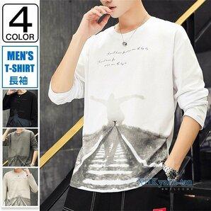 Tシャツ クルーネック 長袖 メンズTシャツ ティーシャツ ロンT メンズ Tシャツ 長袖Tシャツ おしゃれ カットソー 丸首Tシャツ 春 プリン