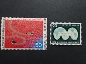 未使用☆第61回列国議会同盟会議記念切手 1974年 2枚