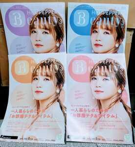 ホットペッパービューティー2021年3月号 宇野実彩子