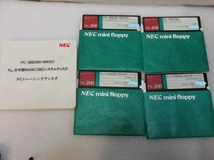 【FD】PC-9801 システムディスクセット 4枚 NEC 中古 フロッピーディスク 処分 まとめて 98D66