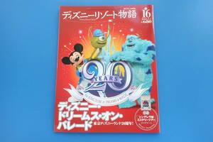 ディズニーリゾート物語No.16/希少2003年Disney特集:TDLドリームスオンパレード+シンデレラ城ミステリーツアー特別付録クリアアート付き