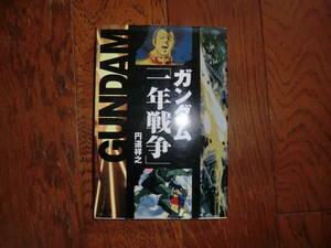初版本■円道祥之■ガンダム「一年戦争」