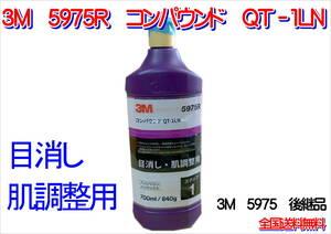 (在庫あり)3M 5975R QT-1LN コンパウンド 5975 研磨 鈑金 塗装 肌調整 送料無料