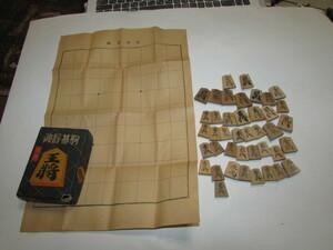 即決(おもちゃ屋・蔵出し)(古い特撰・未使用御将棋駒セット)昭和レトロ・NO 1