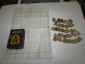 即決(おもちゃ屋・蔵出し)(古い特撰・未使用御将棋駒セット)昭和レトロ・NO 4