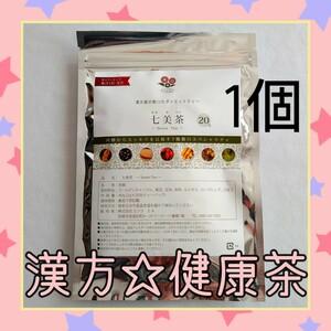 【新品】エソラ/七美茶 20包*①個/漢方茶 健康茶 ダイエット紅茶 健康飲料*黒豆茶 玄米茶 ローズヒップティー ごぼう茶