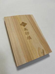 ◆伊勢神宮御朱印帳◆ 木製 御朱印帳 限定品