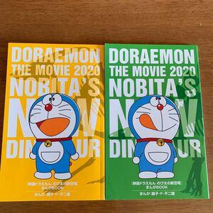 映画ドラえもん のび太の新恐竜 まんがBOOK 2冊