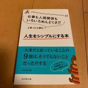 あ〜!!! 仕事も人間関係もいろいろめんどくさ!!! と思ったら読む人生をシンプルにする本/山田マキ