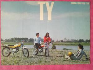 旧車 貴重 TY50/80 カタログ  1975年6月 当時物 昭和ロマン