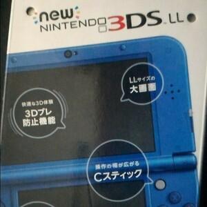 新品未使用品 Newニンテンドー3DS LL メタリックブルー