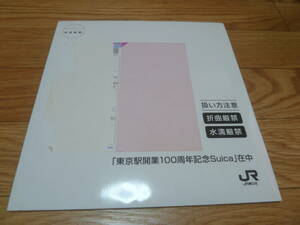 JR東日本 東京駅 100周年記念 Suica 、記念グッズ セット