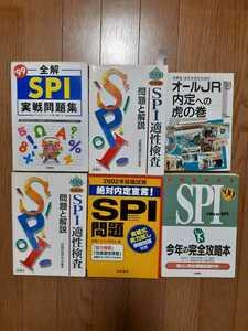 鉄道会社 就職試験 SPI 内定 鉄道 運輸業界 JR 私鉄 入社試験 一般常識