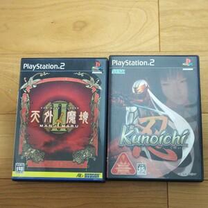 プレイステーション2 天外魔境2 KUNOICHI 2本セット