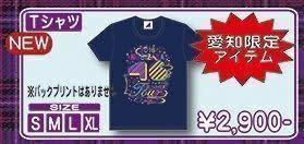 乃木坂46 真夏の全国ツアー2016 愛知会場限定Tシャツ サイズM