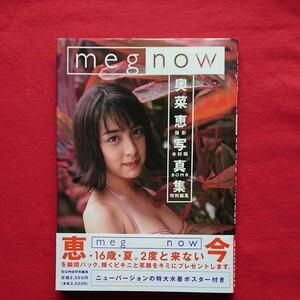 特大ポスター付き Meg now : 奥菜恵写真集 16歳 美少女 水着美人 ファースト写真集 帯付きショートカット ボーイシュ