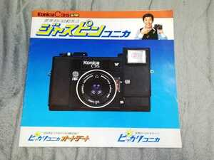 Konica C35 world the first. automatic burnt point ja spin Konica pikali Konica auto te-to world. the best cellar!!pikali Konica catalog Inoue sequence two