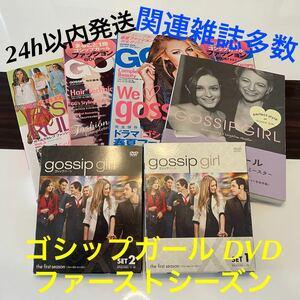 ゴシップガール gossip girl DVD 雑誌 ファッション ファーストシーズン ブレイク ライヴリー レイトン ミースター ミランダ カー ドラマ