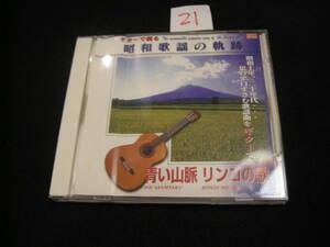 ⅱCD! ギターで綴る 昭和歌謡の軌跡 青い山脈 リンゴの唄の商品画像