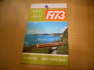 ☆彡昭和レトロ! 日本国有鉄道 1973年 カレンダー