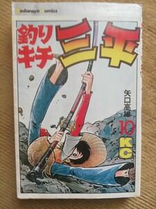 【希少】矢口高雄 / 釣りキチ三平 (10巻)