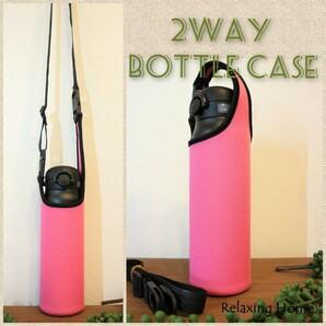 ★2WAY水筒カバー★~600ML ボトルカバー 水筒ケース 肩掛け手さげ ピンク