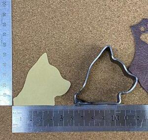 イヌ横顔②の抜き型 オーダーメイド レザークラフト