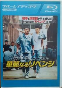 BD R落●華麗なるリベンジ/ファン・ジョンミン カン・ドンウォン