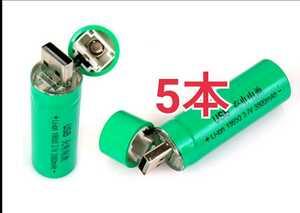 5本 USB18650充電池 リチウムイオン電池 充電器不用 3800mah